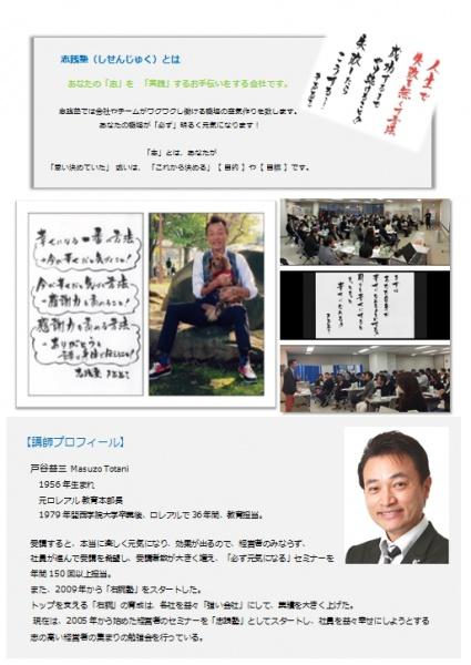 戸谷先生2