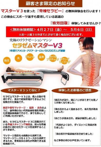 脊椎セラピー